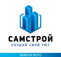 Самстрой (логотип для строительной компании)