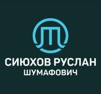 Сиюхов Руслан (логотип для доктора - хирурга)