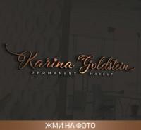 Karina Goldstein (перманентный макияж)