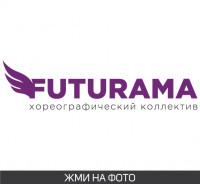 Futurama (студия хореографии)