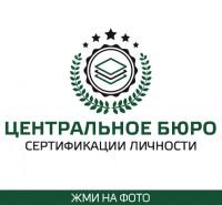 Центрально бюро сертификации личности