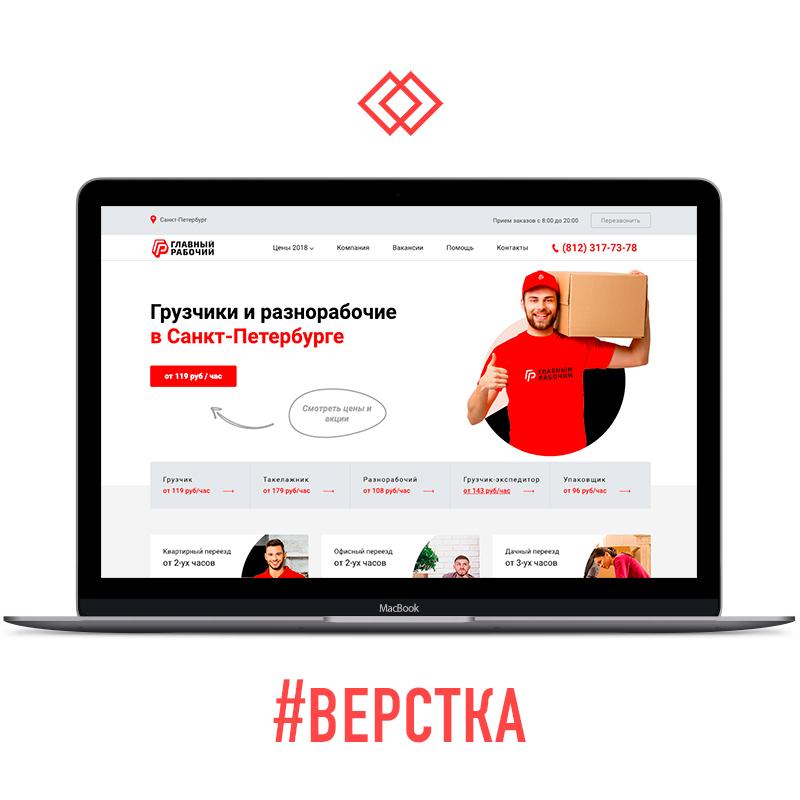Главный Рабочий – Грузчики и разнорабочие в крупных городах России