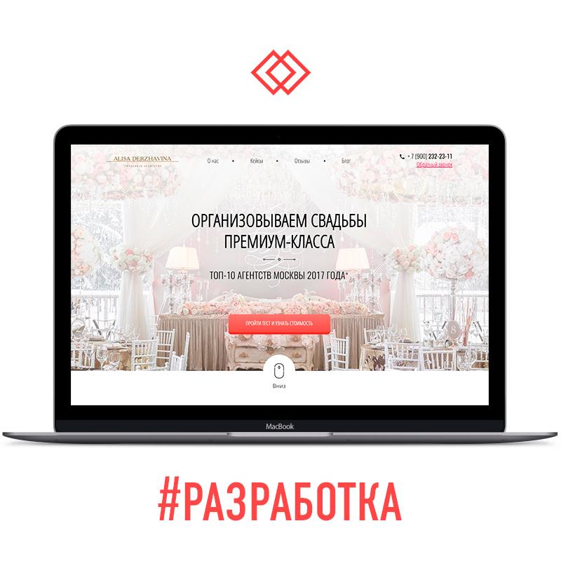Alisa Derzhavina – Свадебное агенство