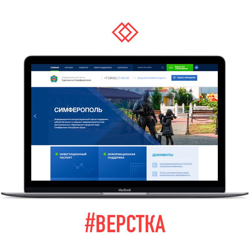 Сделано в Симферополе – Информационный портал