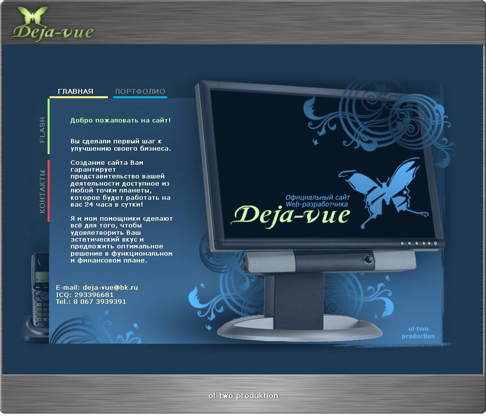 Сайт разработчика