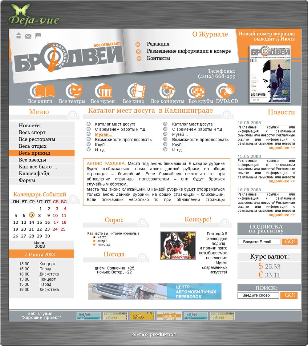 Дизайн сайта журнала
