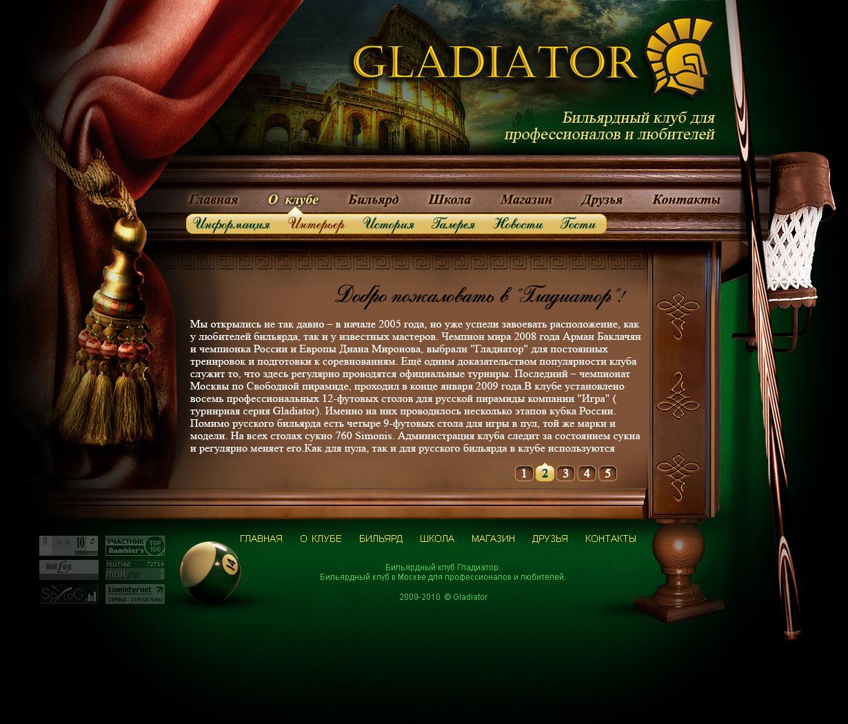"""Бильярдный клуб """"Gladiator"""""""