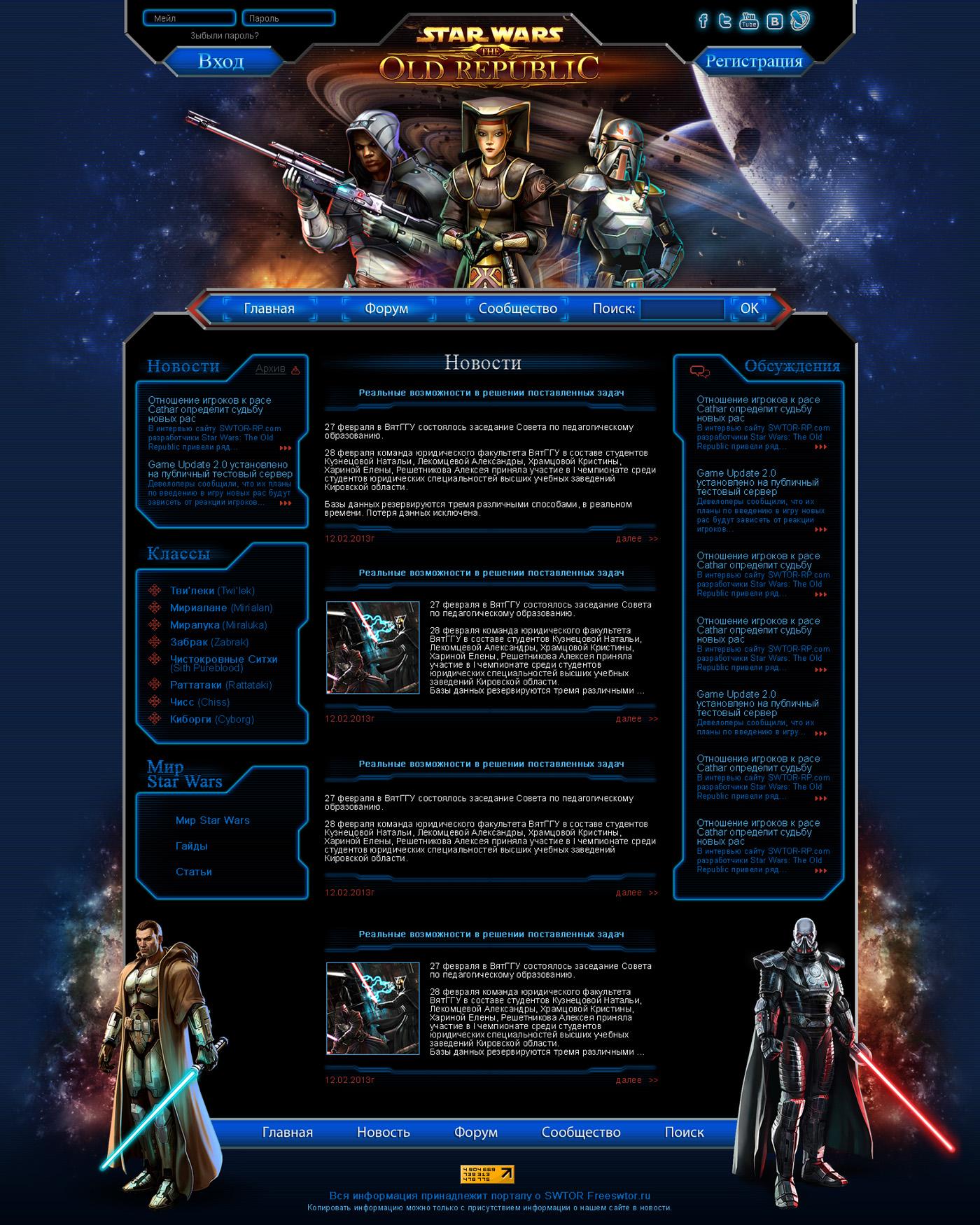 Игровой сервер Звёздные Войны