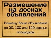 Размещение на 1900+ досок объявлений