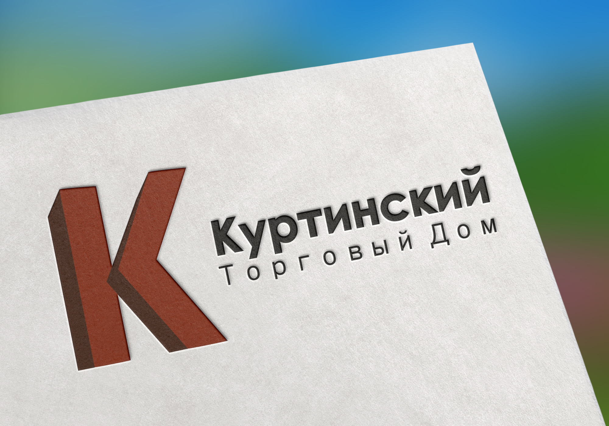 Логотип для камнедобывающей компании фото f_8865b9e0b648aeb0.jpg