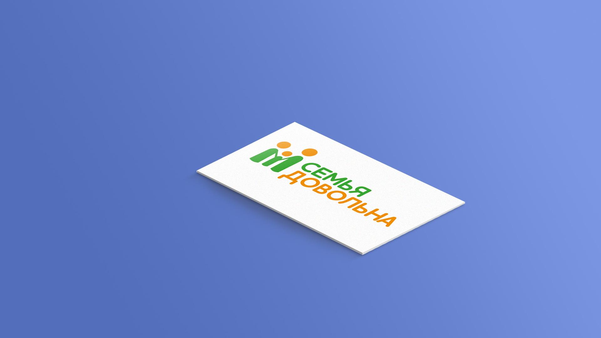 """Разработайте логотип для торговой марки """"Семья довольна"""" фото f_9625ba6292c0972f.jpg"""
