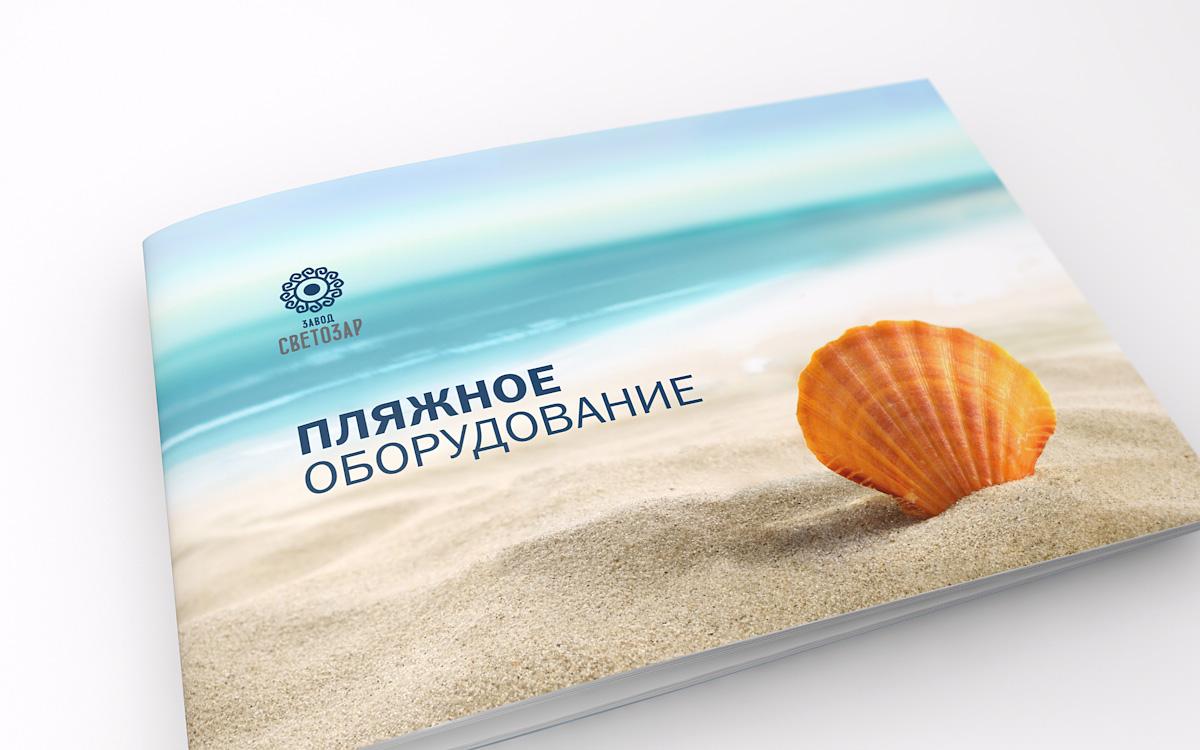 Каталог пляжного оборудования