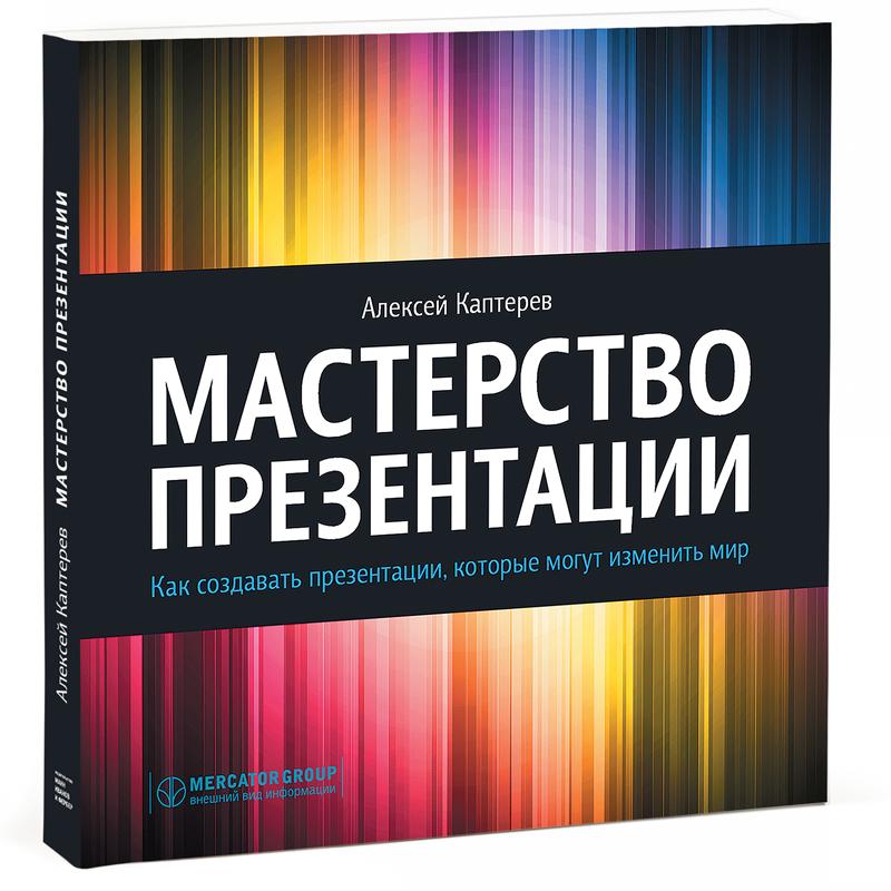 """книга """"Мастерство презентации"""""""