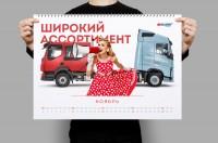 Календарь Auger