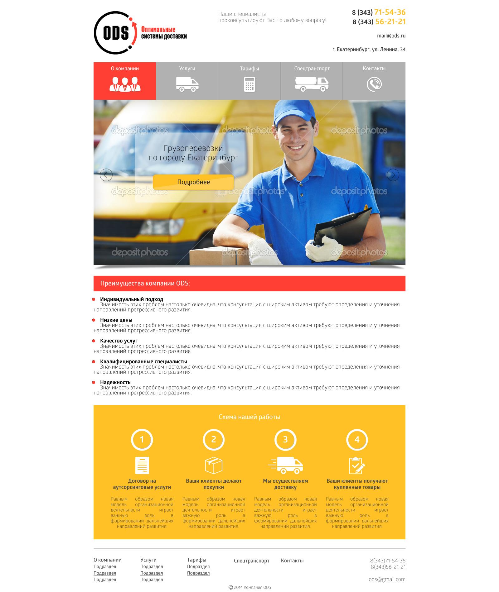 Дизайн сайта-визитки для транспортной компании фото f_09253d1575a19969.jpg