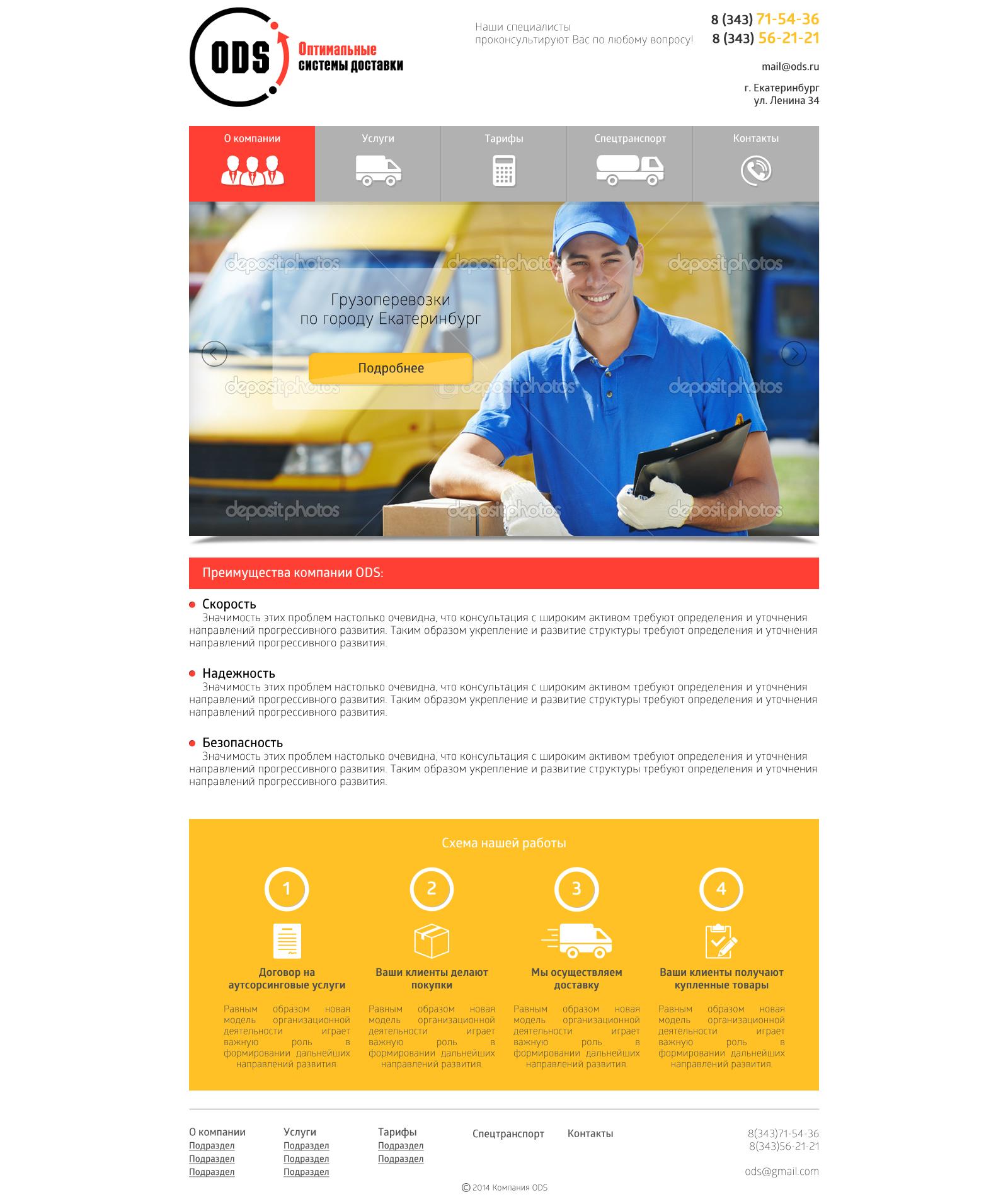 Дизайн сайта-визитки для транспортной компании фото f_15553cc0deaa8d04.jpg
