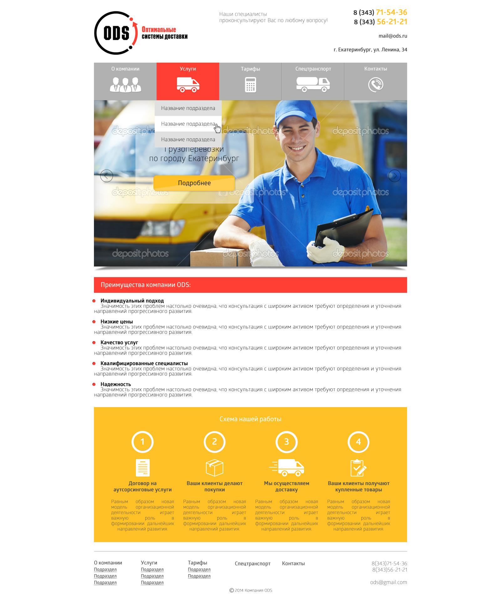 Дизайн сайта-визитки для транспортной компании фото f_67153d1576b86ea6.jpg
