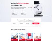 Добавление товаров и информации на лейдинг (сайте http://hitachi-aloka.ru.com/)
