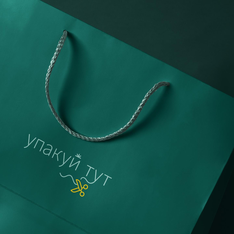 """Мы сделали изящный логотип """"упакуй тут"""", фирменный стиль и сайт на Тильде."""