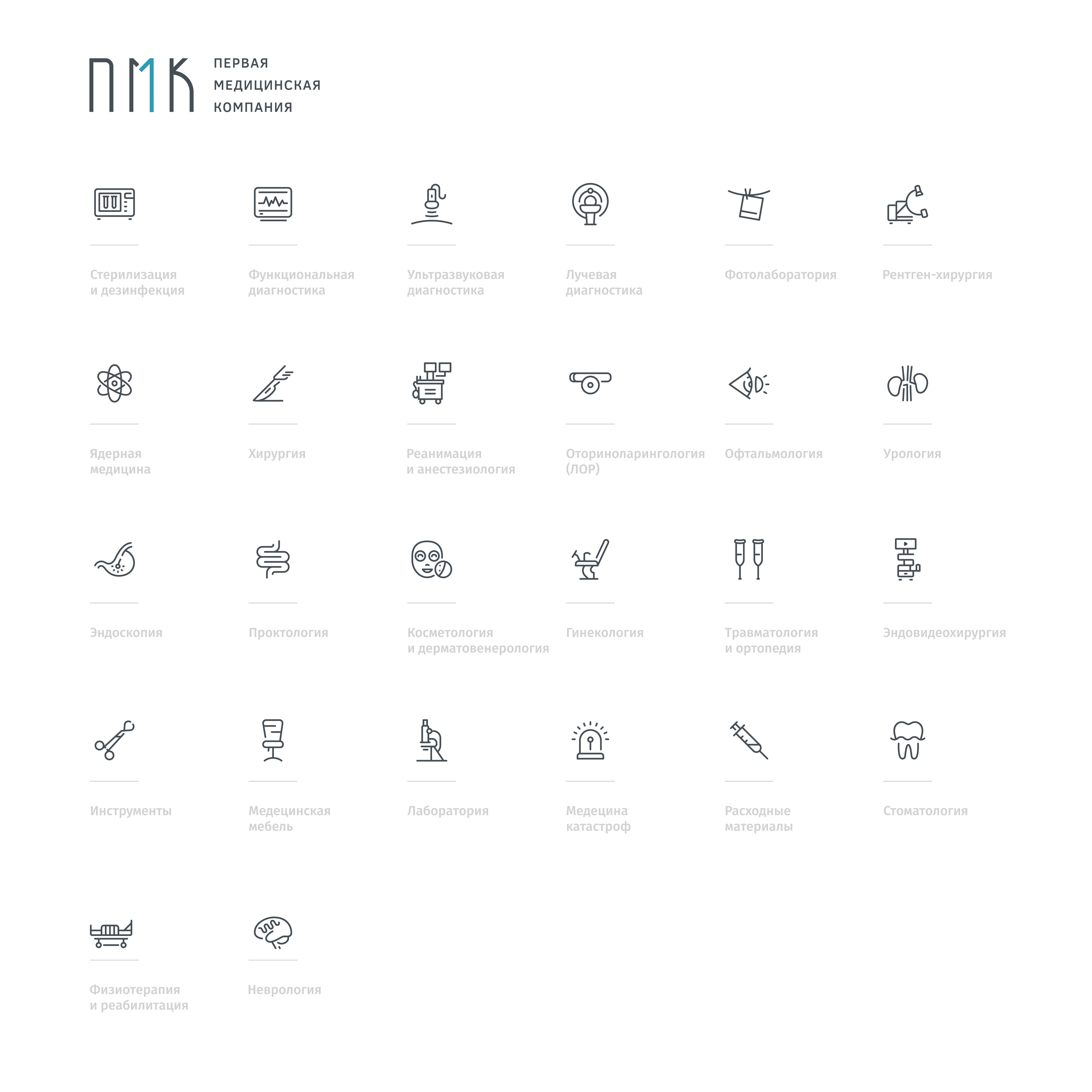 Набор векторных линейных иконок для веб сайта Первая Медицинская Компания