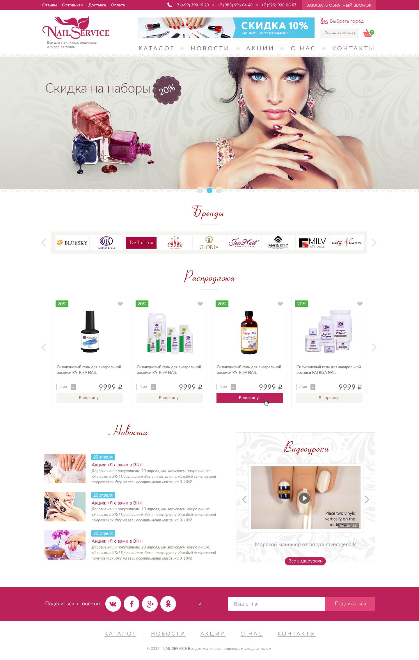 Разработка дизайна главной страницы сайта интернет-магазина фото f_722594e7447b6950.png