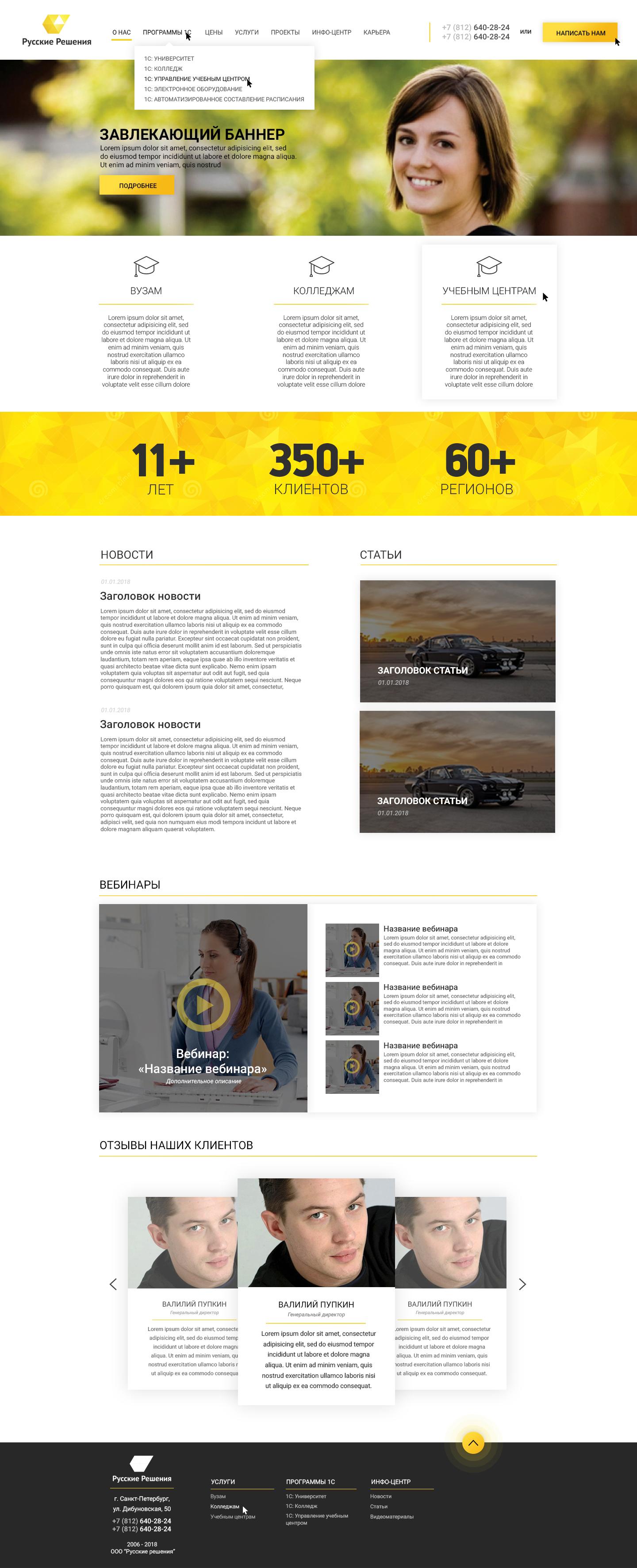 Дизайн главной страницы сайта фото f_1415a5d072a9b65f.jpg