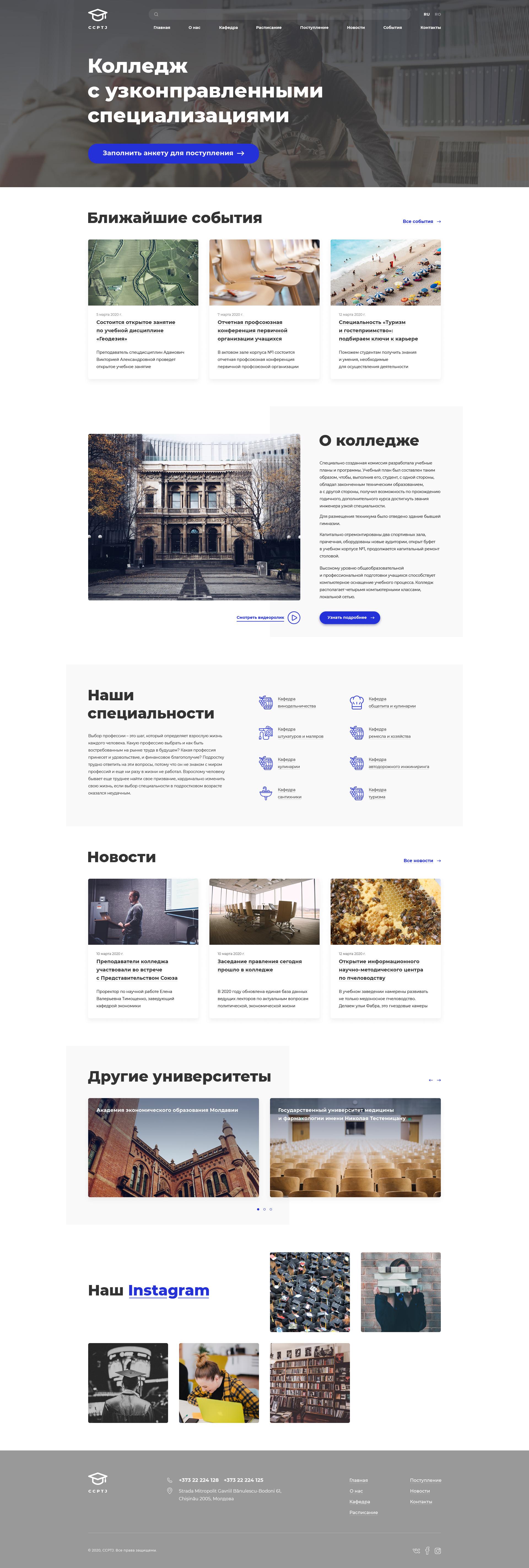 Разработка дизайна сайта колледжа фото f_7365e694cecc6fc5.jpg