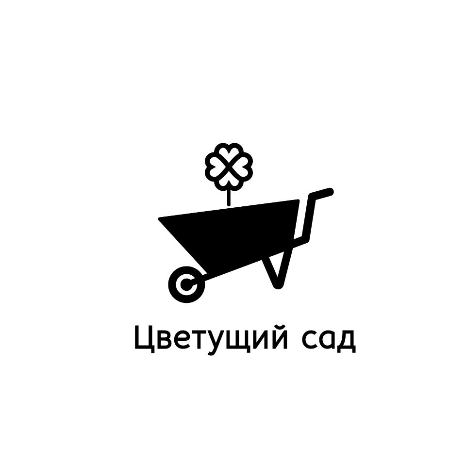 """Логотип для компании """"Цветущий сад"""" фото f_7805b69d479cd41f.jpg"""