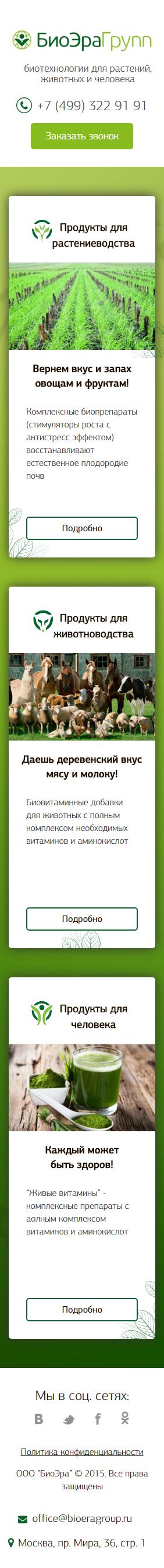 Вёрстка сайта «БиоЭраГрупп»