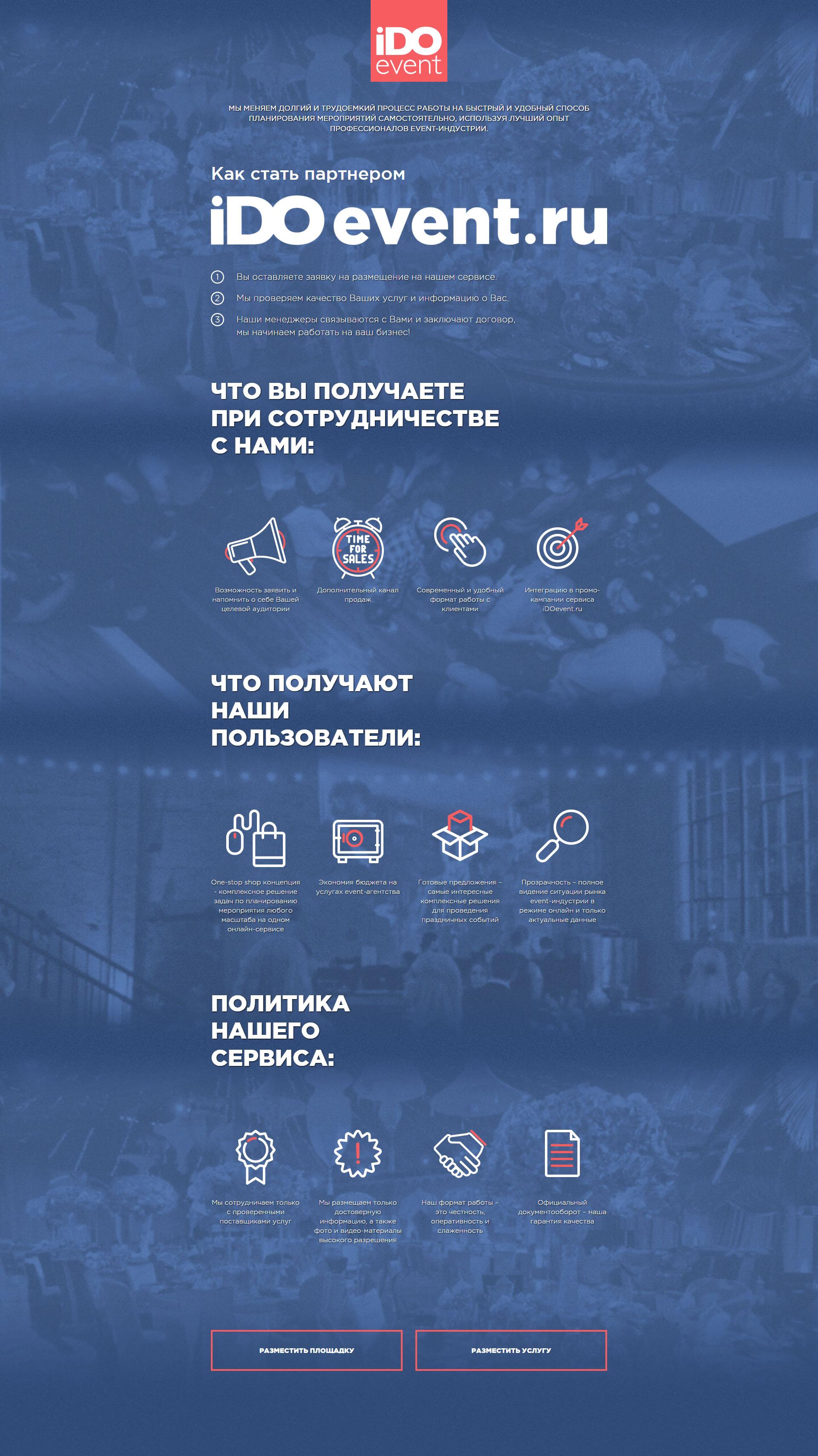 Вёрстка сайта «Idoevent»