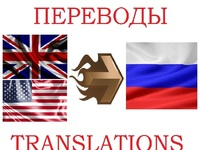 Перевод с английского на русский, цена за страницу А4