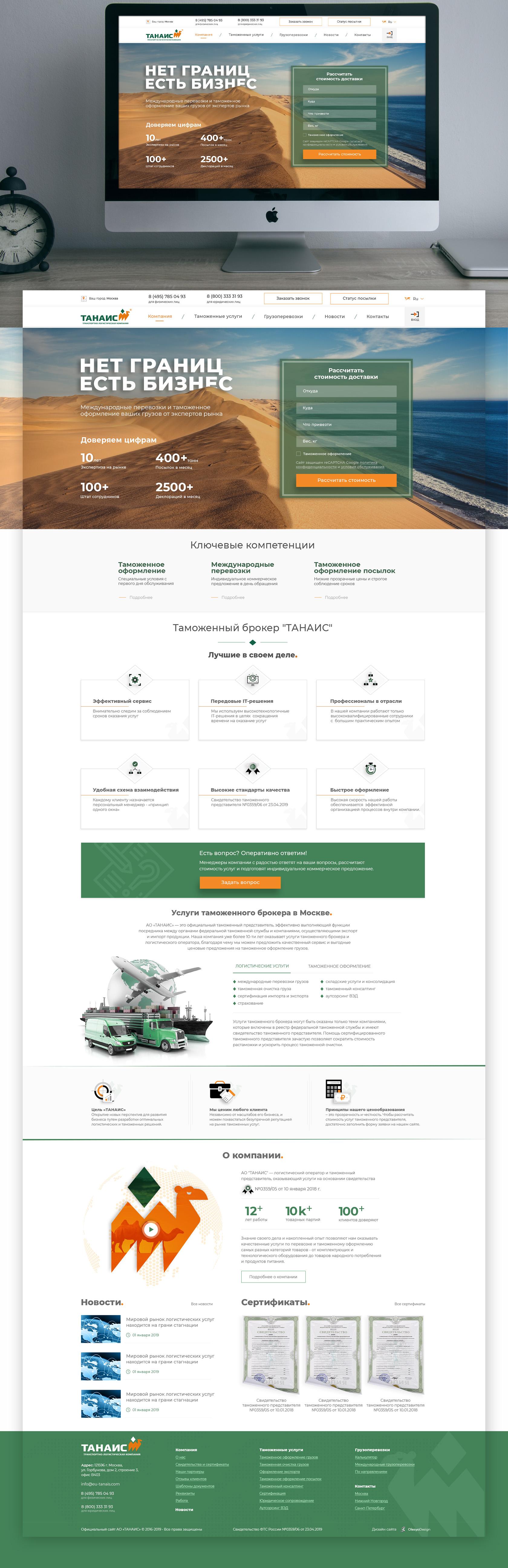 Таможня (Сайт услуг)
