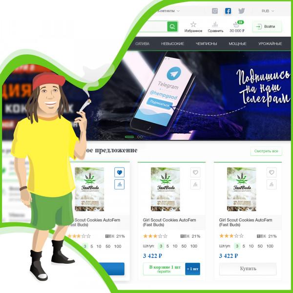 Heampgood (Интернет магазин)