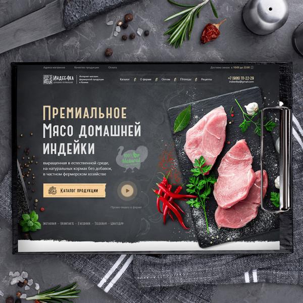 Премиальное мясо