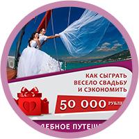 Свадебное путешествие ( пост VK )