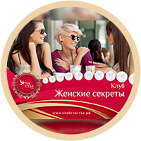 """Клуб """"Женские секреты"""""""