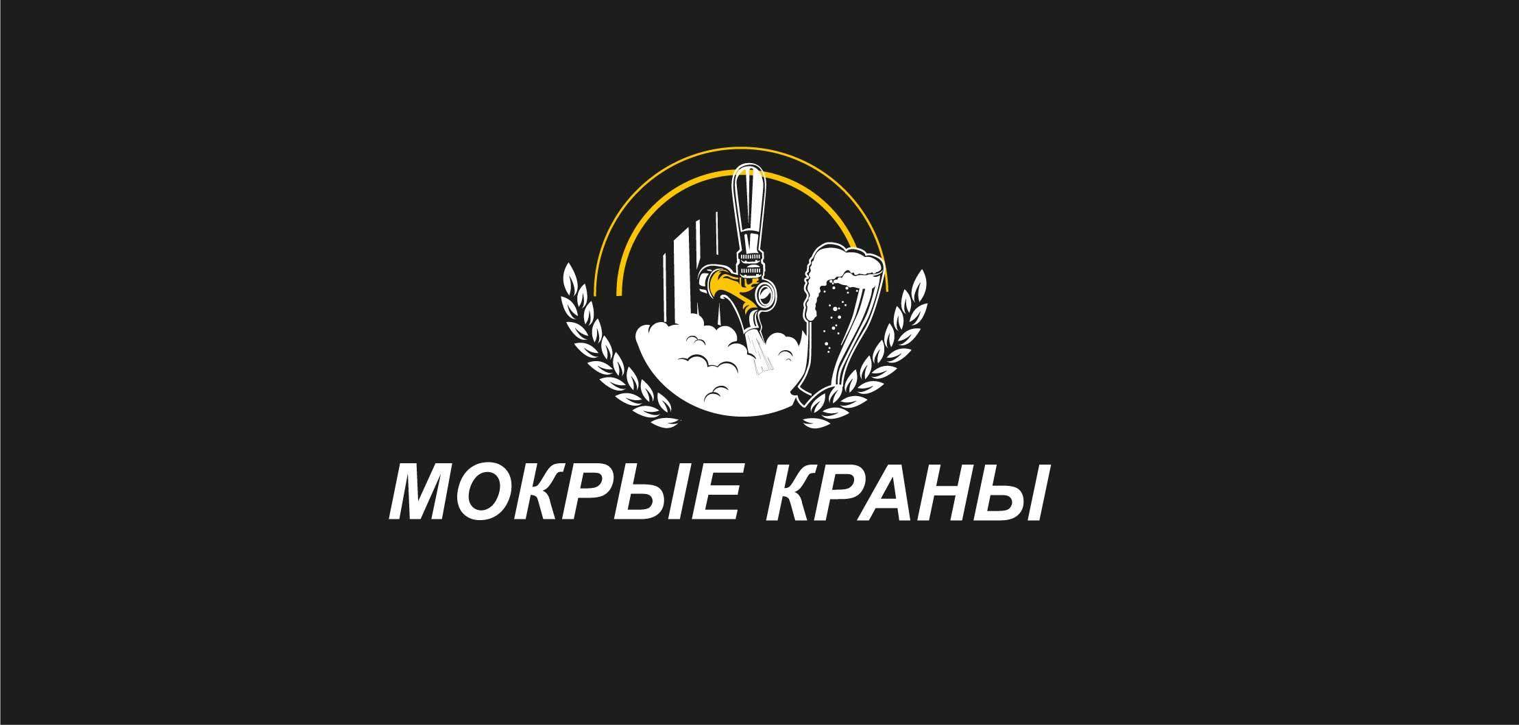 Вывеска/логотип для пивного магазина фото f_04060227dac177c3.jpg