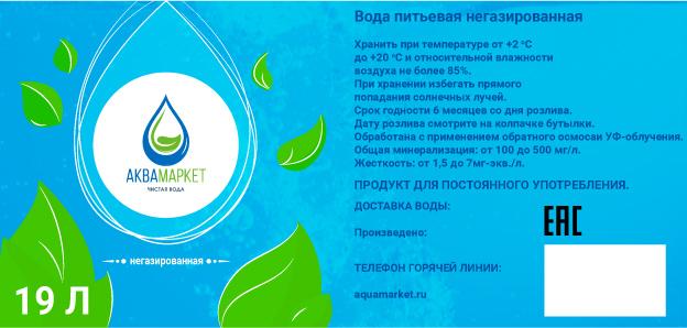 Разработка этикетки для питьевой воды в 19 литровых бутылях фото f_2295efe0c7aae648.jpg