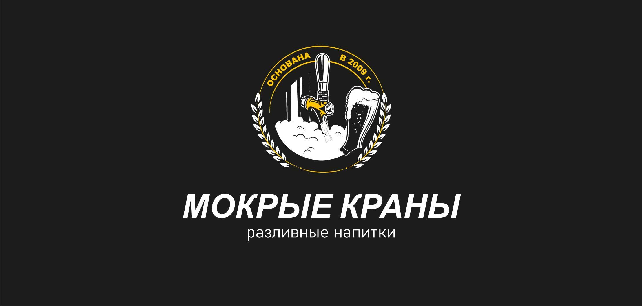 Вывеска/логотип для пивного магазина фото f_2796023889d33d2f.jpg