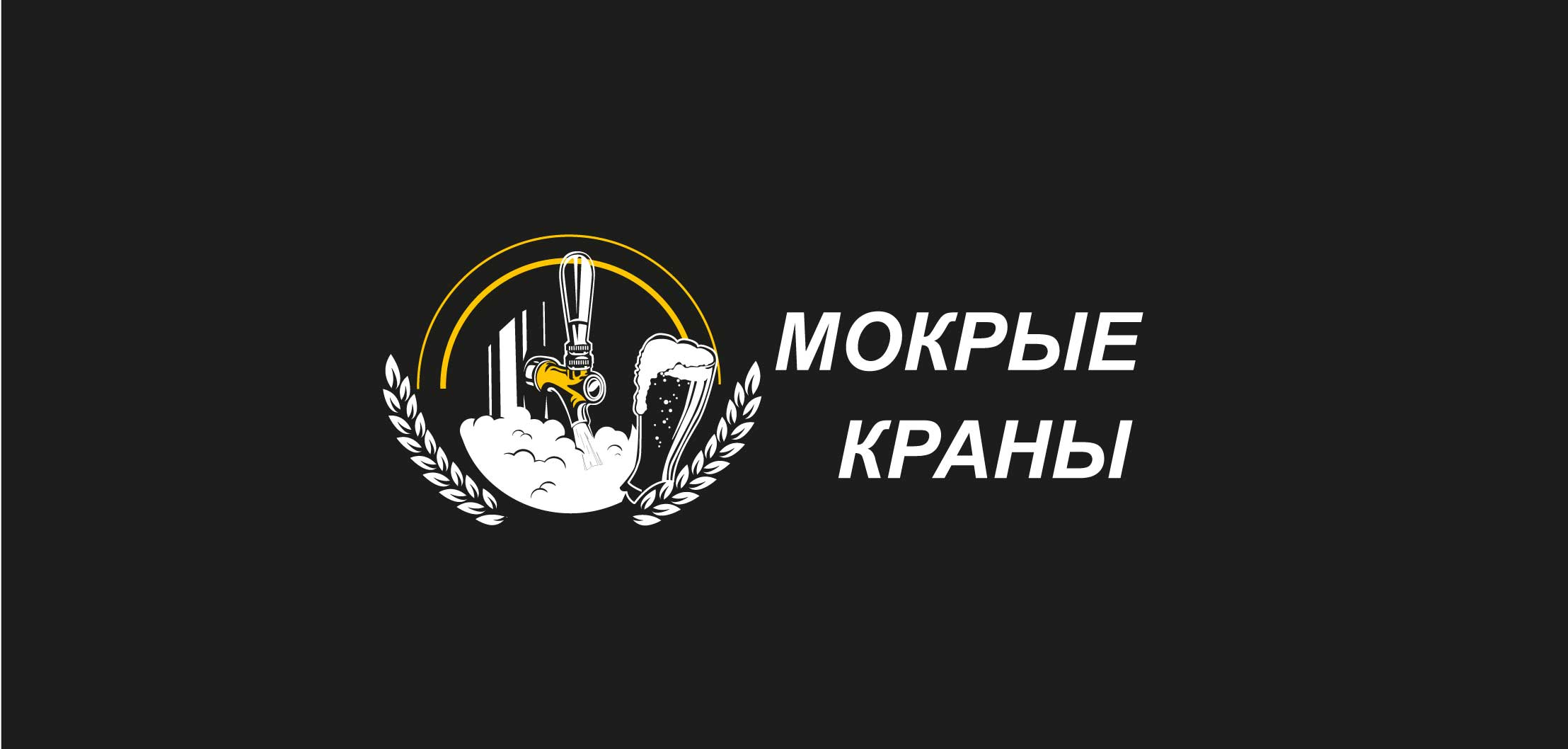 Вывеска/логотип для пивного магазина фото f_57360227db0b0c0b.jpg
