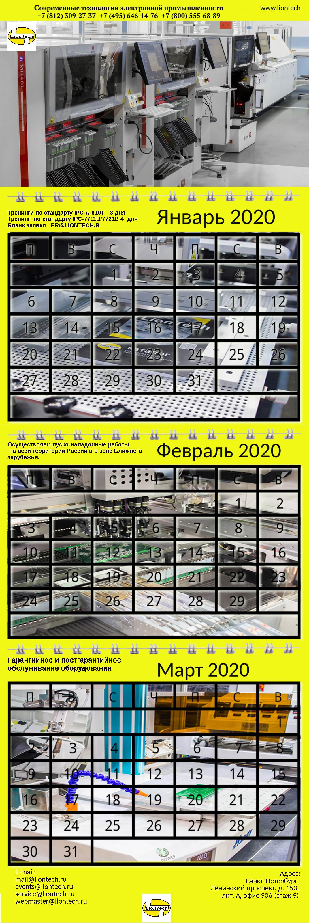 Дизайн календаря фото f_8995dcc26ce45e7b.jpg