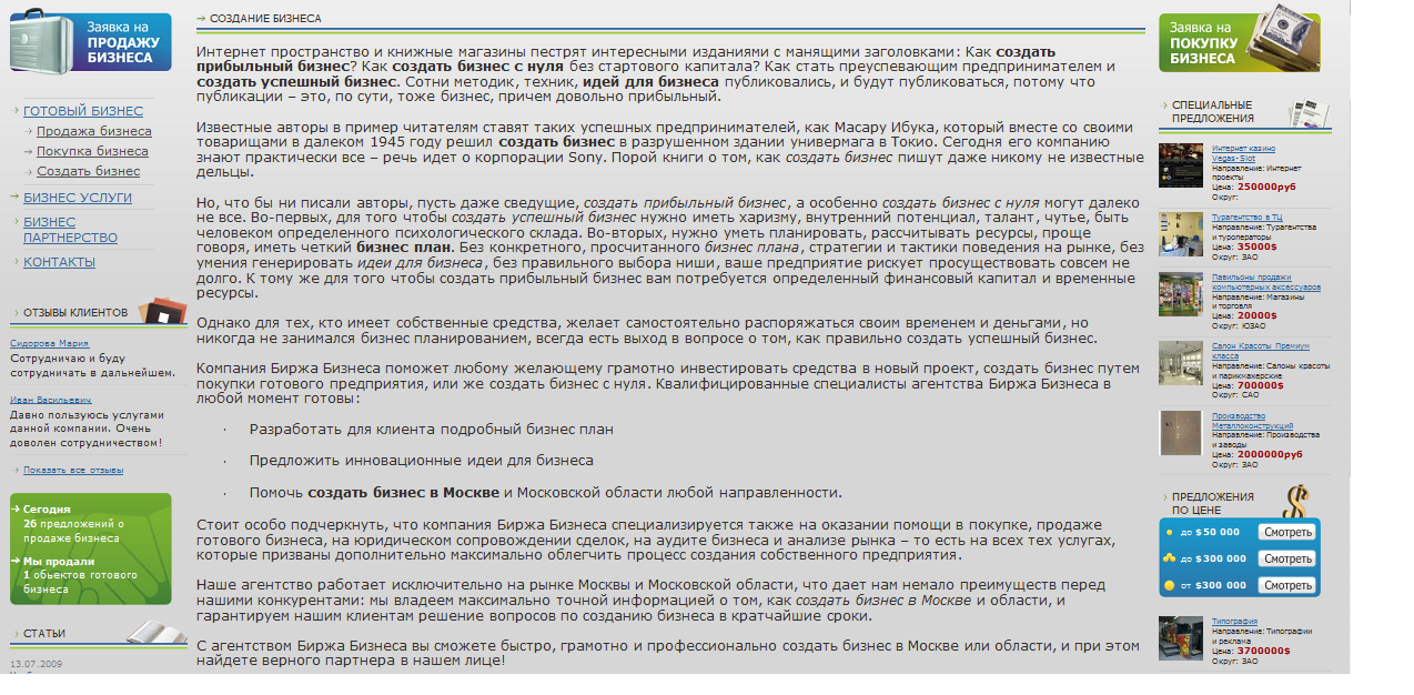 SEO статьи для www.proday-biznes.ru