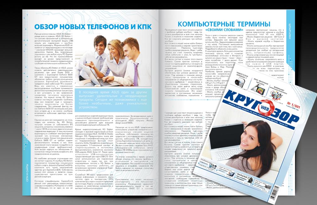 "Журнал ""Кругозор Web"""