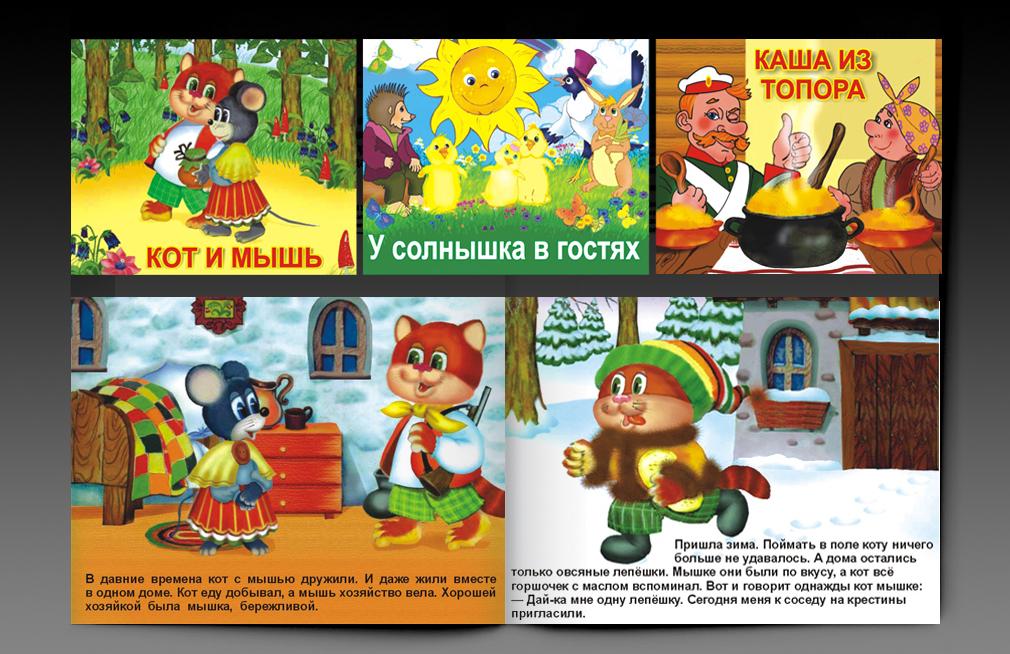 Серия детских книжек для e-book