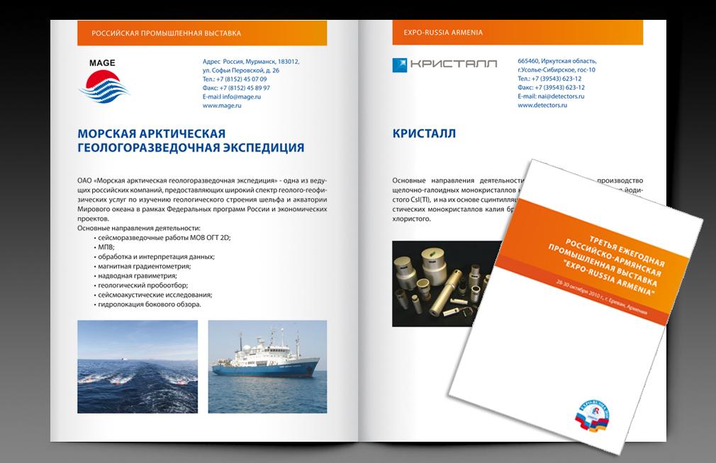 """Каталог для выставки """"Экспо-Армения"""""""