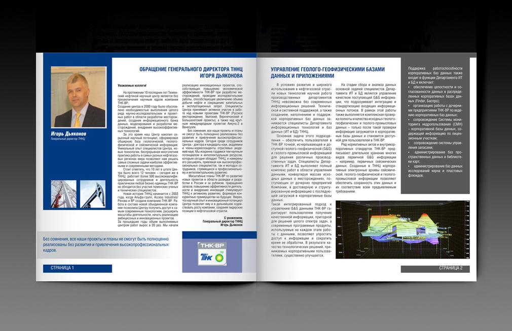 Електронный журнал  корпорации ТНК-BP