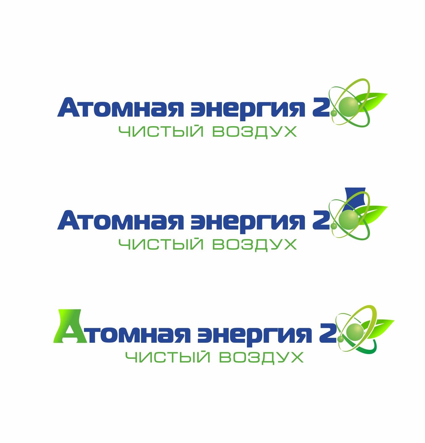 """Фирменный стиль для научного портала """"Атомная энергия 2.0"""" фото f_62359dce495b97eb.jpg"""
