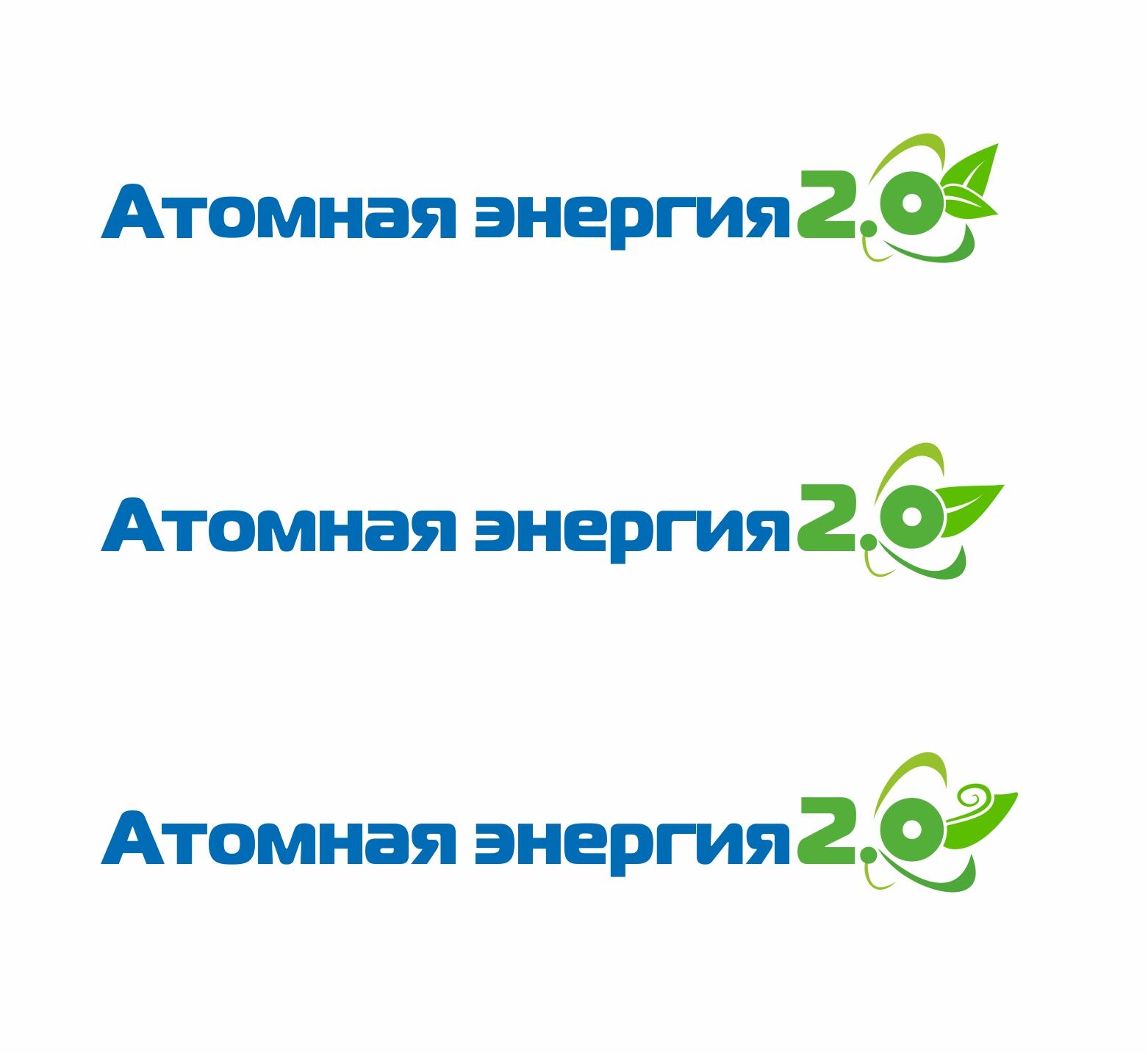 """Фирменный стиль для научного портала """"Атомная энергия 2.0"""" фото f_84459ddb66ccaa04.jpg"""