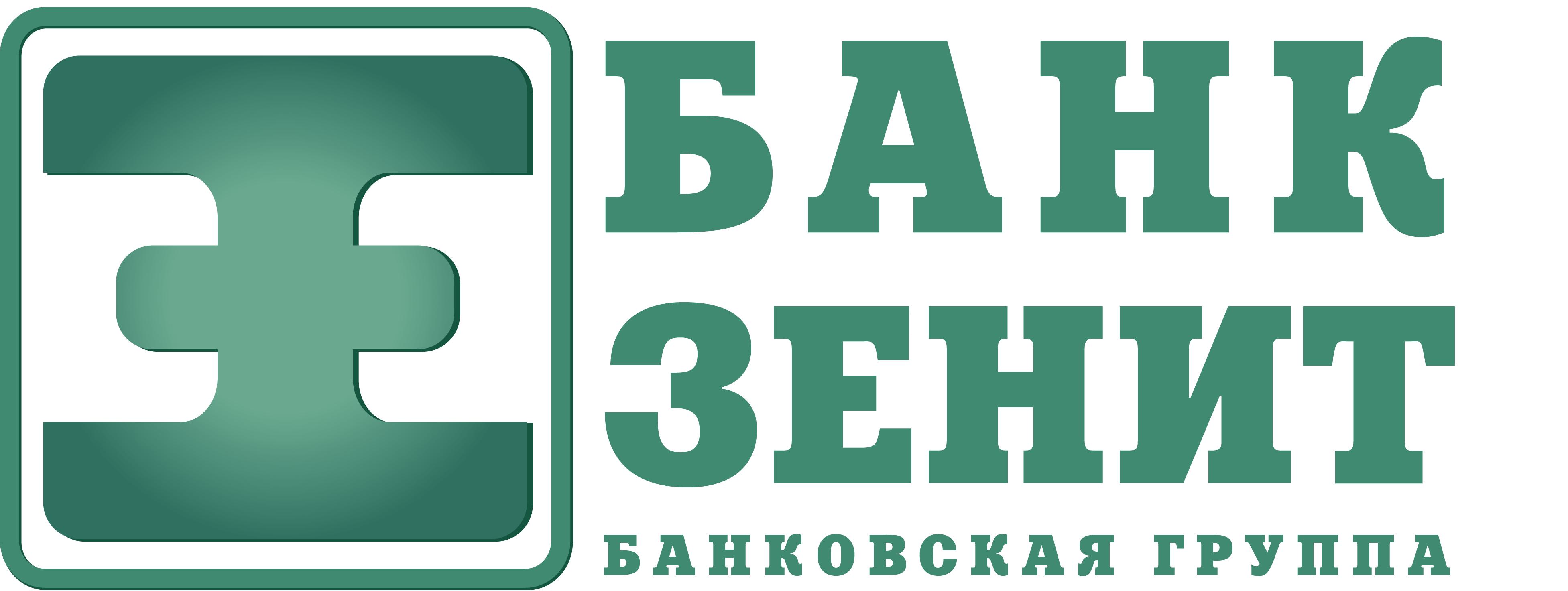 Разработка логотипа для Банка ЗЕНИТ фото f_4255b4c87164f3df.jpg