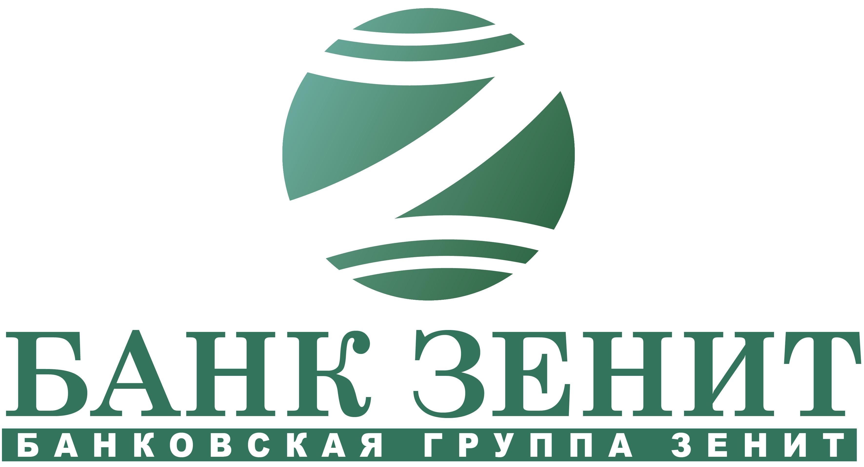 Разработка логотипа для Банка ЗЕНИТ фото f_6605b4c6a9456686.jpg